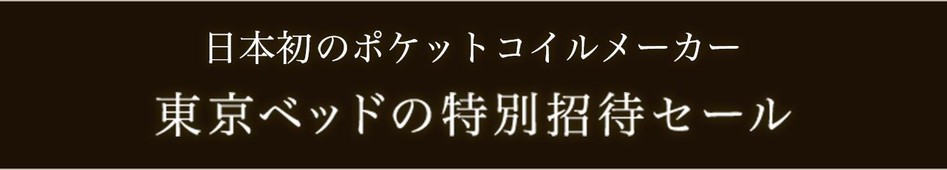 東京ベッドの特別招待セール