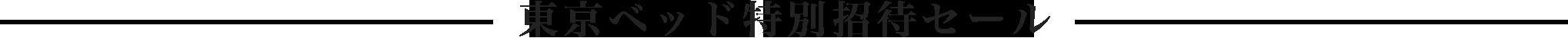東京ベッド特別招待セール