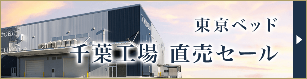 東京ベッド千葉工場直売セール