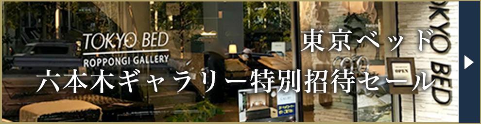 東京ベッド 六本木ギャラリー特別招待セール