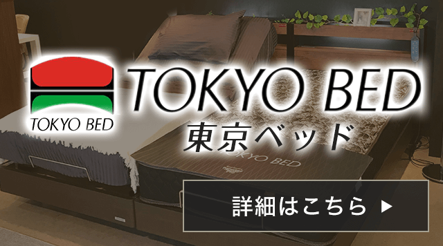 東京ベッド 詳細はこちら