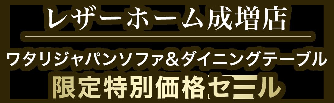 レザーホーム成増店ワタリジャパンソファ&ダイニングテーブル限定特別価格セール