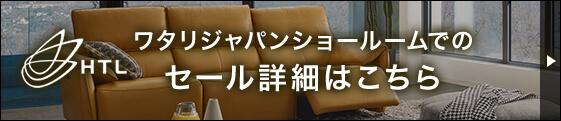 ワタリジャパンショールームでの セール詳細はこちら