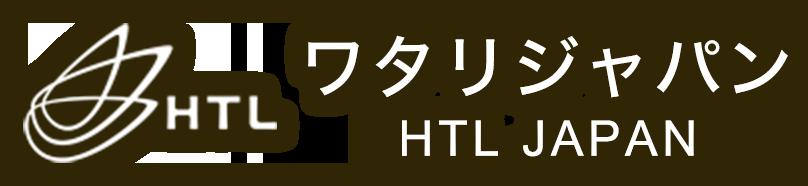ワタリジャパン HTL JAPAN