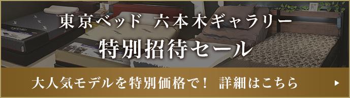 東京ベッド 六本木ギャラリー