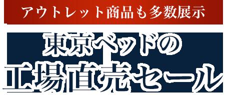 東京ベッドの工場直売セール