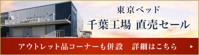東京ベッド 千葉工場 直売セール