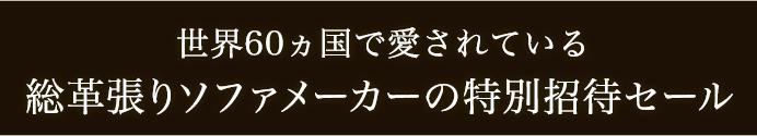 総革張りソファメーカーの特別招待セール